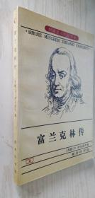 富兰克林传 [苏联]P.伊凡诺夫  著;伊信  译