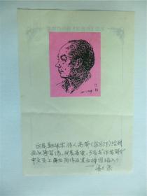 B0679老诗人梁上泉图片说明文字手迹1页