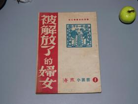 《被解放了的婦女》(稀見 民國原版 精美封面)1947年初版 好品◆ [海燕小叢書第一種 女人們翻身的故事 -含《你瞧 女人們翻身了(老婆當主婦)、女縣長孫蘭、從封建到民主(不小姐脾氣,爸爸你不要管我)、革命者的母親(朱老太太)、一個孩子是怎樣生長起來的》]