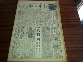 1938年7月20日《新华日报》我反攻彭泽有进展,马当湖口间敌交通被切断,皖南我军直迫宣城城郊;我克复津东乐亭;我克湖口各据点;皖北我收复涡阳蒙城;