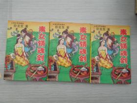 素女销魂剑(上中下 全)3本下册最后几页有油渍不影响阅读,详见书影