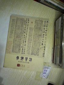 岭海风流——谢佳华书法作品集(荣宝斋)