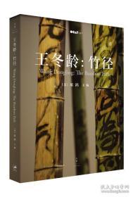 王冬龄:竹径(16开  全一册  详见描述)