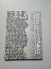 苍洱镌石——大理历代名碑拓片精品展