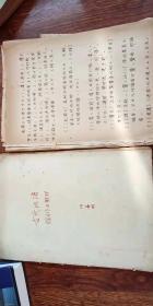 东北师范大学 教授 何善周 手稿18页 还有一本油印 古代汉语 油印本 里面有批校