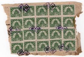 民国印花税票-----中华民国1941年伪南京国民政府天坛图印花税票,壹分,20张