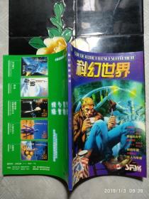 科幻世界1999年增刊(秋季号)