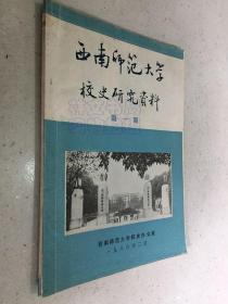 西南师范大学校史研究资料 第一期