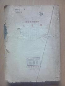 上甘岭1953年版(缺上封面)