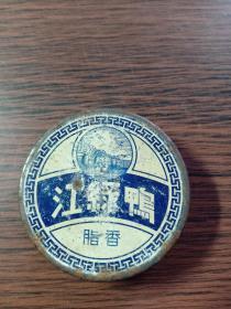 (箱11)民国 辽宁 鸭绿江香脂,铁广告盒,尺寸5*1.5cm