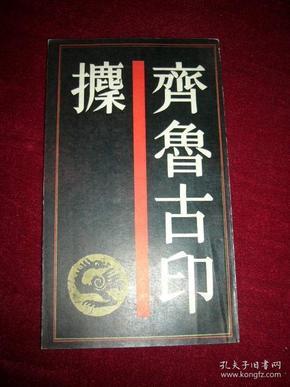 《齐鲁古印攈》《续齐鲁古印攈》两册