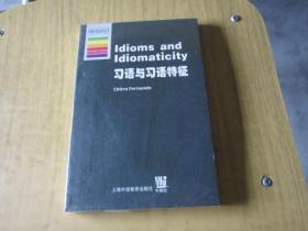 牛津应用语言学丛书:习语与习语特征(全新,塑封未开)