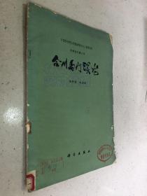 合川马门溪龙(中国科学院古脊椎动物与古人类研究所-甲种专刊第八号)