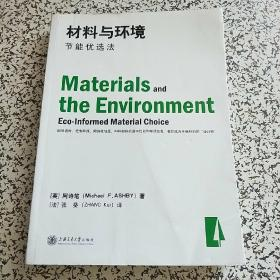 材料与环境