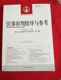 民事审判指导与参考(总第63辑 2015.3)