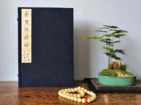 李贺歌诗编四卷,一函两册,超大板框,蓝印,董倚桥题书签