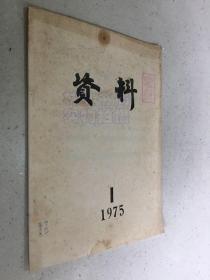 资料(1975年第一期 总第四期)其中有关张献忠及都江堰等史料