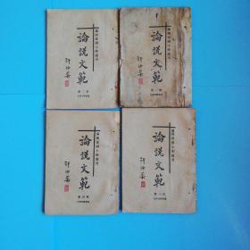 满洲帝国小学适用 论说文范第一.二.三.四册 全四册.康德二年精订三版满洲国课本