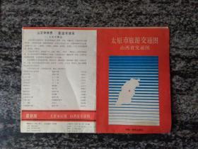 太原市旅游交通图(1989