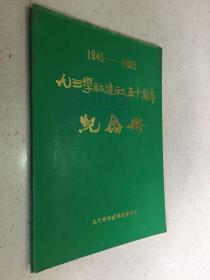 九三学社建社五十周年