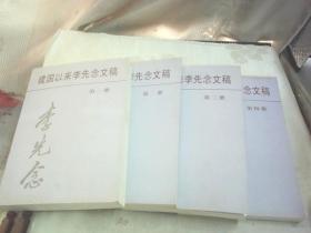 建国以来李先念文稿(1.2.3.4册全)