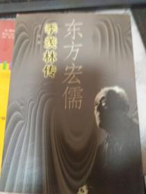 东方宏儒-季羡林传