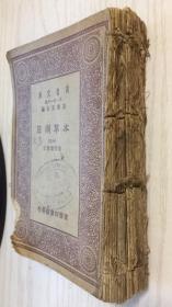 民国旧书 商务印书馆 万有文库 本草纲目 十三---十八(卷十五至三十) 5本合订 合售