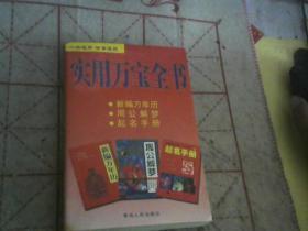 实用万宝全书。【新编万年历-周公解梦-起名手册