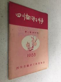 四川翻译与外事  第一期创刊号