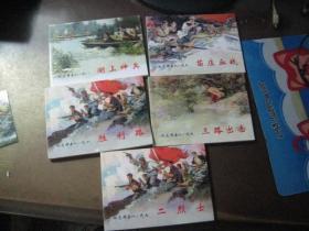 中国连环画经典故事系列:铁道游击队2(5本和售)