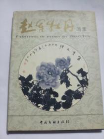 赵军牡丹画集