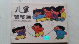 儿童简笔画 史绍纶 编著 辽宁教育出版社 16开