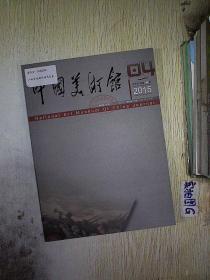 中国美术馆  2015 4