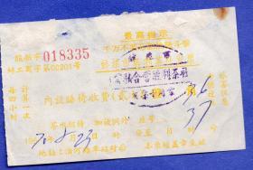 茶专题----70年代发票-----1970年代安徽省蚌埠市