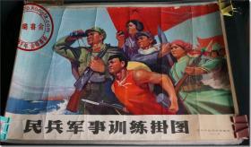 【民兵军事训练挂图】,新中国早期军事题材版画宣传画,一九七二年北京军区司令部编印,尺寸:53厘米×38厘米,全套共30张,每一张都外罩有塑封保护袋,品相比较好。● 民兵对于现如今的年轻一辈来说,基本上是陌生的。但是对于老一辈来说,是再熟悉不过的了,作为常备军的助手以及后备力量,民兵平时除了正常的耕作以外,还要进行军事训练,一旦爆发战事,就可以应招入伍,奔赴前线。