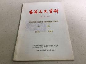 古蔺文史资料(第四期)-纪念中国工农红军长征胜利五十周年专辑 1936-1986