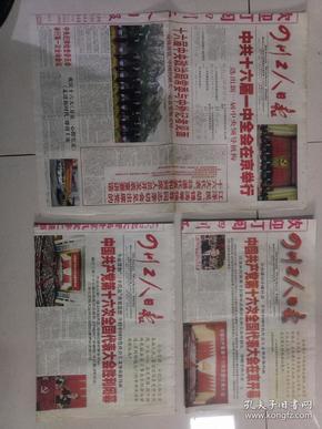中国共产党16次全国代表大会在京开幕,闭幕和当选新的中央领导人。