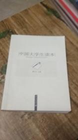 中國大學生讀本