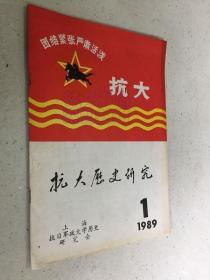 抗大历史研究  1989 .1 总第一期 创刊号