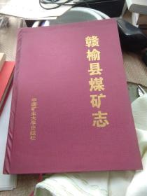 赣榆县煤矿志