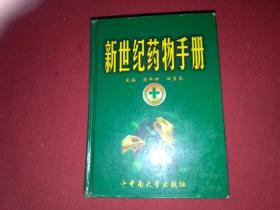 新世纪药物手册