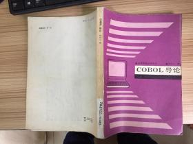 COBOL 导论