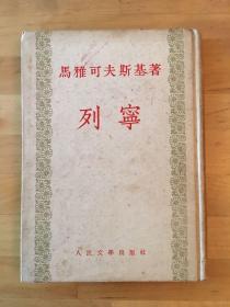 马雅可夫斯基《列宁》(精装本,人民文学出版社1955年一版七印)