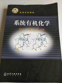 高等學校教材:系統有機化學