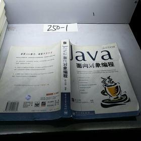 Java面向對象編程