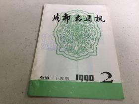 成都志通讯 1990年第二期总第二十五期