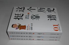 这个历史挺靠谱--袁腾飞讲中国史(全三册)  2015年