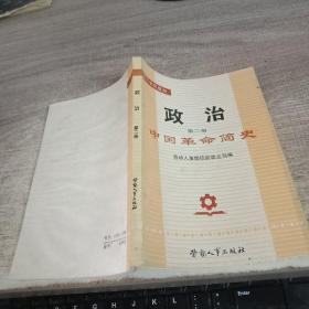 技工学校教材 政治 第二册 中国革命简史