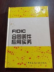 FIDIC合同条件应用实务