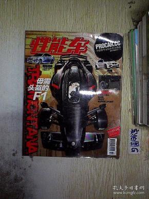 性能车 2011 5